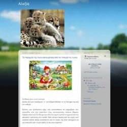 Το blog της Αλεξίας