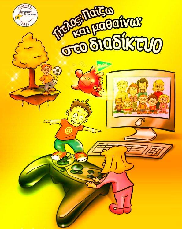 Παίζω και μαθαίνω στο Διαδίκτυο (βιβλίο δραστηριοτήτων)