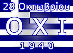 28_oktovriou