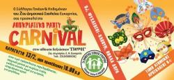 carnival prosklisi (Αντιγραφή)