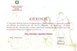 Timitikos_epainos1